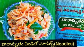 బలమత నడలస(Noodles)BALAMRUTHAM NOODLES IN TELUGUBALAMRUTHAM RECIPES IN TELUGUbymamatha