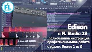 Полный разбор Edison в FL Studio 12. Урок - обзор как работать с аудио в новом Edison (1\2)