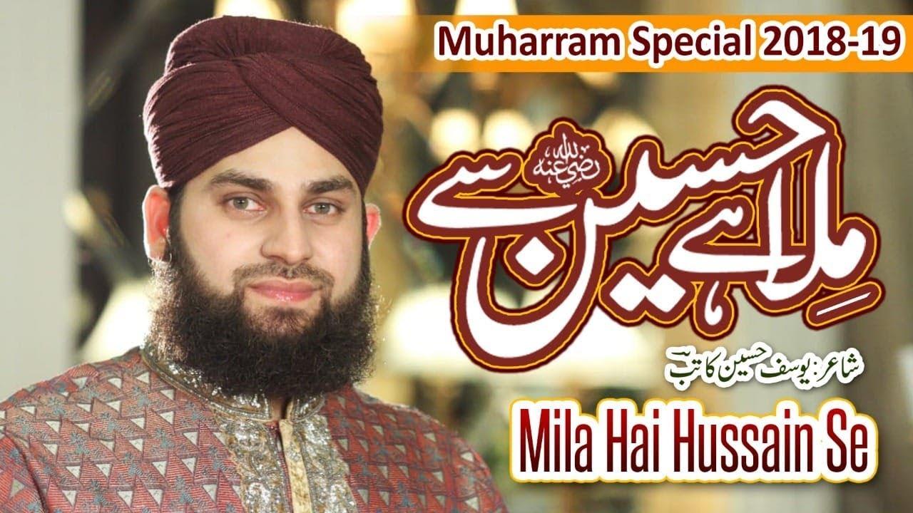 Hafiz Ahmed Raza Qadri - New Manqabat Imam Hussain 2018 - Mila hai Hussain  (R A) Se - Muharram #1440