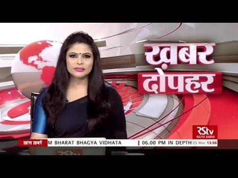 Hindi News Bulletin | हिंदी समाचार बुलेटिन – Mar 05, 2019 (1:30 pm)
