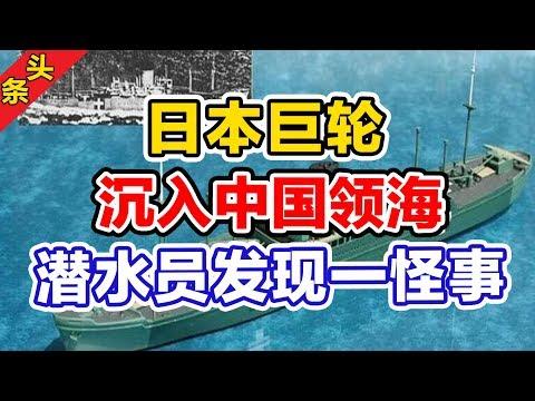 日本巨轮沉入中国领海,中国潜水员发现一怪事!