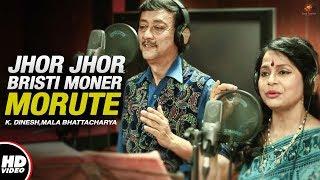 Bangla Song - Jhor Jhor Bristi Moner Morute - Bengali Modern Song 2017 - K. Dinesh,Mala Bhattacharya