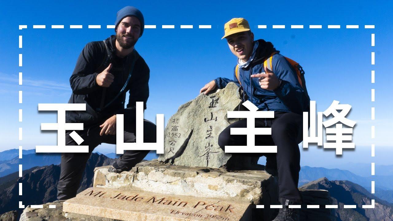 【玉山主峰】台灣其實不輸國外 EP.3