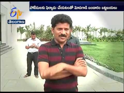 Fake Finance Secretary Cheating | Exposed By TDP MLA Revanth Reddy | 1 Arrested