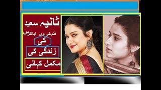Sania Saeed is a Pakistani actor and host  ki makaml life story 2018
