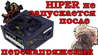 Не включается блок питания компьютера HIPER. Простой и не сложный ремонт блока питания ПК HIPER.
