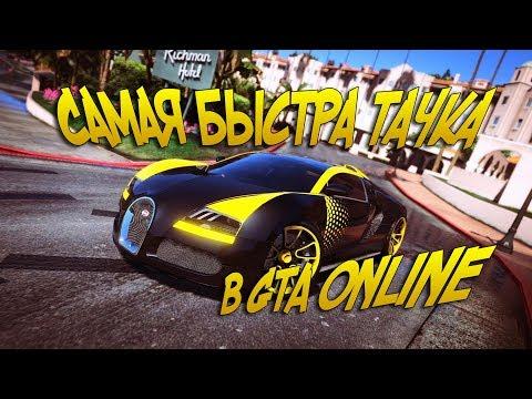 Узнай какая самая быстра машина в GTA 5 Online в 2019 году | Лайфхак