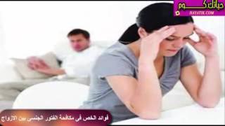 فوائد الخص فى مكافحة الفتور الجنسى بين الازواج وكلمات حب للعلاقة الحميمة, فوائد الخس للعلاقة الجنسية