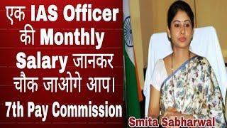 Video Ek IAS Officer Ki Salary Jankar Chowk Jaoge. Etni Hoti hai IAS Salary income download MP3, 3GP, MP4, WEBM, AVI, FLV Desember 2017