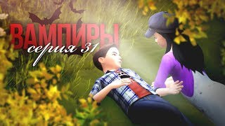 "ПЕРВОЕ СВИДАНИЕ? 💕 / The Sims 4: ""Вампиры"" #31"