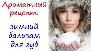 Ароматный рецепт: бальзам для губ(Подарки своими руками: бальзам для губ Получите подарки от Академии Ароматерапии: http://aroma-academy.ru/podarki/ Пойти..., 2013-12-11T07:02:30.000Z)