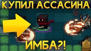 КУПИЛ АССАСИНА - ИМБА! ОБНОВЛЕНИЕ С СЮРПРИЗАМИ! - Soul Knight