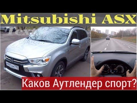 Mitsubishi ASX - вернулся обновленным, оцениваем компактный кроссовер