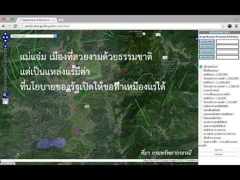 เปิดแผนที่สมบัติใต้แผ่นดินไทย ตอนที่ 025 แหล่งพัฒนาทรัพยากรแร่ฟลูออไรน์ แมงกานีส อ แม่แจ่ม จ เชียงให