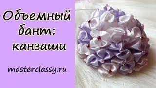 Kanzashi flower hairclip. Делаем объемный бант: канзаши своими руками. Видео урок