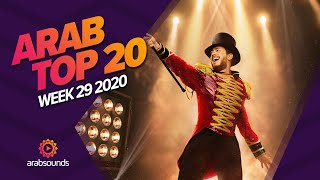Top 20 Arabic Songs of Week 29, 2020 أفضل 20 أغنية عربية لهذا الأسبوع