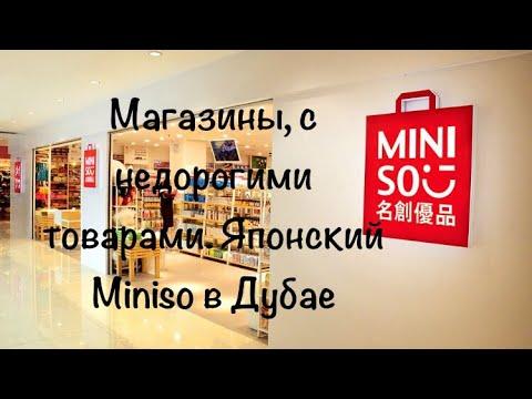 VLOG  Недорогие магазины в Дубае Магазин Miniso Al Ghurair Center ... e96afd2d6cb