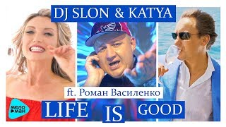 DJ SLON KATYA Feat Роман Василенко Life Is Good Official Audio 2017
