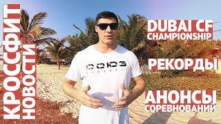 КРОССФИТ НОВОСТИ | ПАЛКИН И ЕГО НОВЫЙ РЕКОРД, DUBAI CF CHAMPIONSHIP, АНОНСЫ СОРЕВНОВАНИЙ НА 2019 год