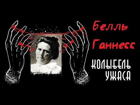 Белль Ганнесс   Чёрная вдова   Колыбель Ужаса