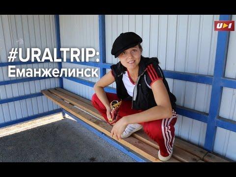УРАЛЬСКИЙ TRIP – ЕМАНЖЕЛИНСК: СТОЛИЦА СТРИТ-ДВОР-АРТА