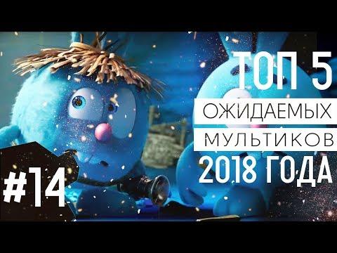 ТОП 5 самых ожидаемых мультфильмов 2018 # 2 | ТОП 5 самых лучших мультфильмов 2018 # 2 - Видео онлайн