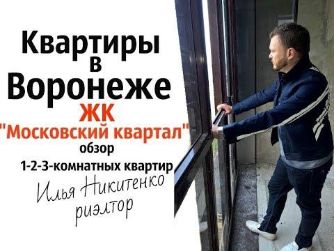 ЖК Московский квартал/ДСК/Квартиры в Воронеже/Новостройки Воронежа/Риэлтор
