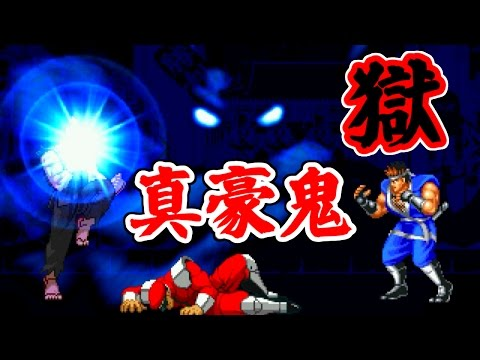 [2/2] 真・豪鬼(Super-Akuma) - STREET FIGHTER II TURBO DASH PLUS SPECIAL LIMITED EDITION GOLD