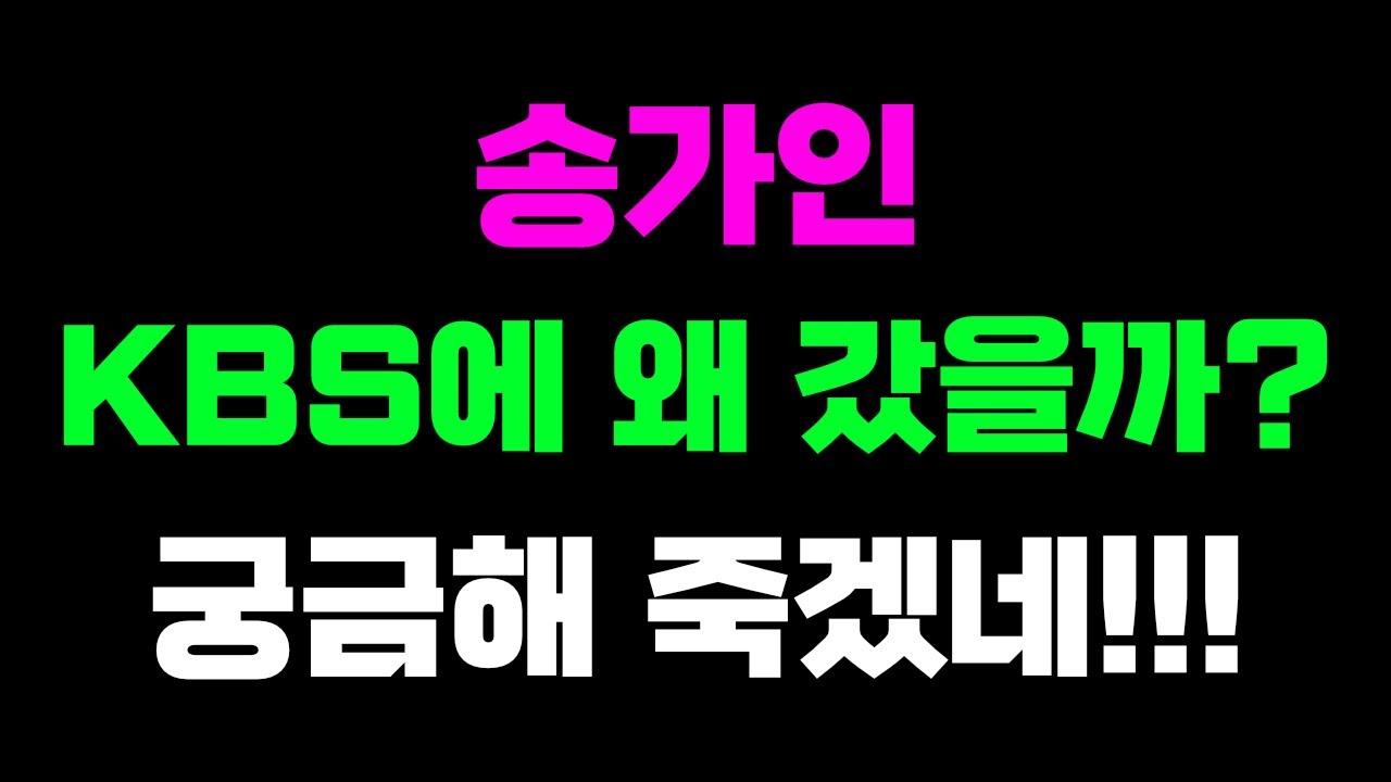 송가인 KBS에 왜 갔을까? 궁금해 죽겠네!!! 트로트닷컴