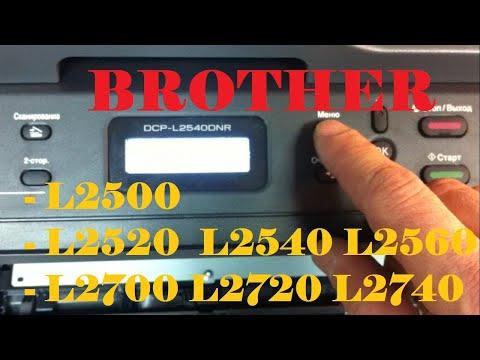 Brother DCP L2500dr Сброс счетчика тонера