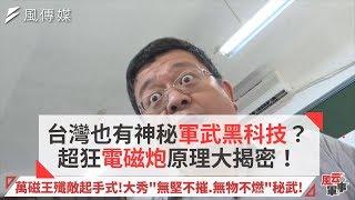 台灣也有神秘軍武黑科技?超狂電磁炮原理大揭密!