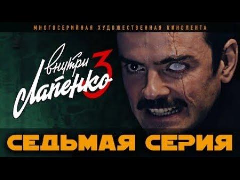 Внутри Лапенко 3. Серия 7
