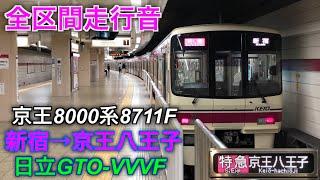 [全区間走行音] 京王8000系8711F 新宿→京王八王子 特急京王八王子行で収録 日立GTO-VVVF