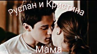 Малолетняя любовь Руслан и Кристина | Клип к сериалу Мама
