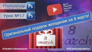 Урок №17. Оригинальный подарок на 8 марта | Оriginal gift for women on March 8