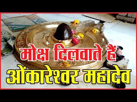 मोक्ष दिलवाते हैं ओंकारेश्वर महादेव, #dharam #God #aarti #mahakaal #sanidev #jyotirling