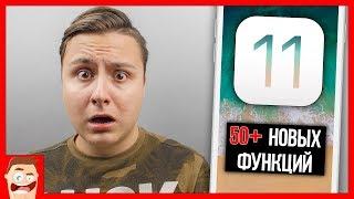 iOS 11: эти 50+ фишки ЗАСТАВЯТ обновиться... НО СТОИТ ЛИ?