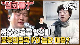 【ENG】트바로티 김호중 인성에 불후의명곡 PD가 놀랐다는 이유? immortal songs pd surprised by Kim Ho-joong personality? 돌곰별곰TV
