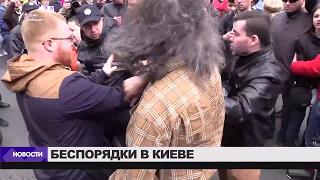 Беспорядки в Киеве / Новости