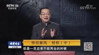 《法律讲堂(文史版)》 20190925 传世家风·经权(中)| CCTV社会与法