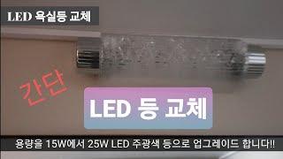 아주 쉬운 LED 등 …