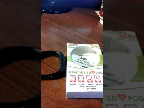 Как зарядить браслет здоровья леомакс видео