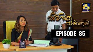 SIHINA SAMAGAMA Episode 85 ||''සිහින සමාගම'' ||  28th September 2020 Thumbnail