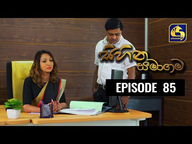 SIHINA SAMAGAMA Episode 85 ||''සිහින සමාගම'' ||  28th September 2020