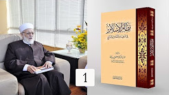 نظام الإسلام في العقيدة والتشريع والأخلاق 1