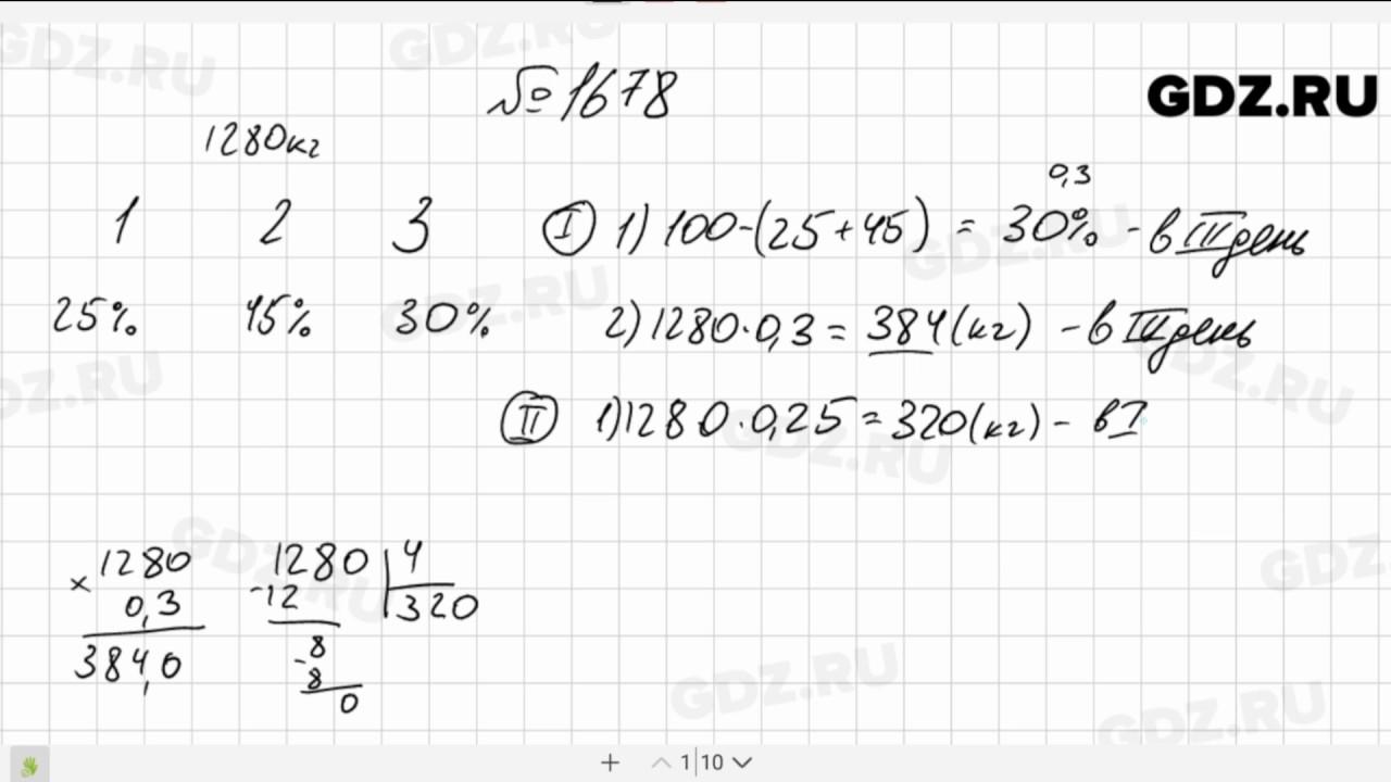 Гдз Математика 5 Класс 1687