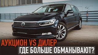 VW Passat с аукциона vs Lexus IS от дилера? Где больше обманывают?!!!