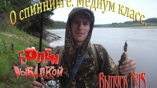 Болен Рыбалкой №15 - О спиннинге.Медиум класс.