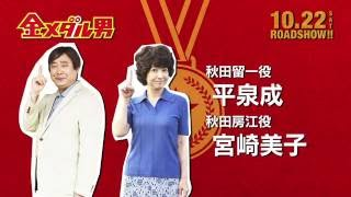 10/22(金)公開の映画「金メダル男」 http://kinmedao.com/ 出演者の平...