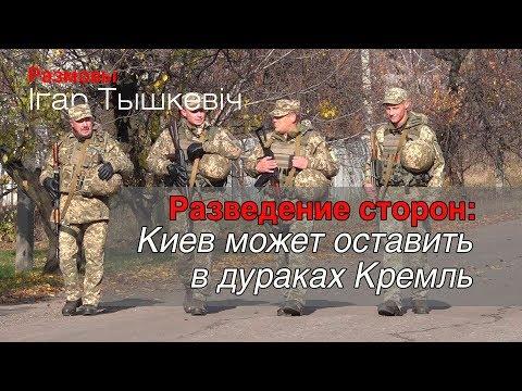 Разведение сторон на Донбассе: Киев может оставить в дураках Кремль